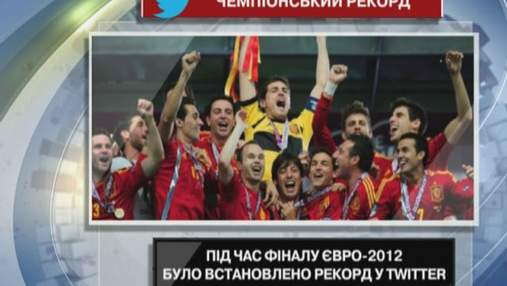 Во время финала ЕВРО-2012 был установлен рекорд в Twitter