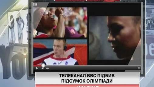 Телеканал BBC подвел итог Олимпиады