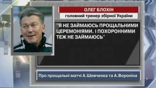 Блохин: Я не занимаюсь прощальными церемониями