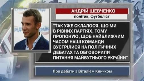 Шевченко: Предлагаю провести политические дебаты с УДАРом