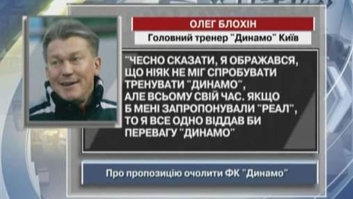"""Блохин: Если бы мне предложили """"Реал"""", я все равно выбрал бы """"Динамо"""""""