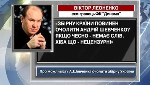 Леоненко: Сборную страны должен возглавить Шевченко? Если честно - нет слов