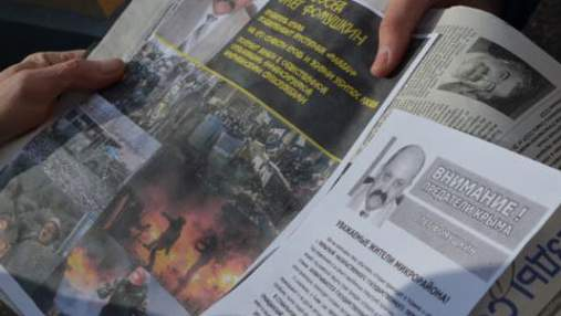 У Криму розповсюджують листівки із даними ультрас (Фото)