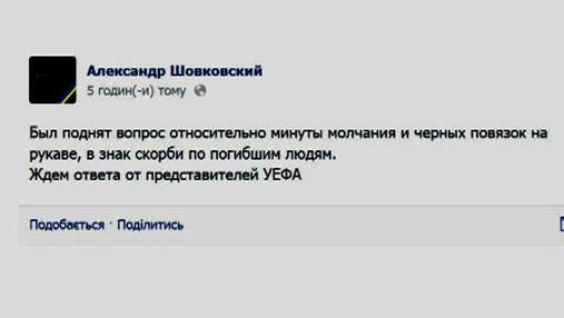 Шовковский просит УЕФА начать матч Динамо-Валенсия с минуты молчания