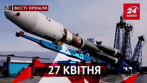 Вести Кремля. Почему Россия провалила запуск на космодроме. Уничтожение продуктов по-новому
