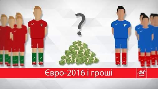 Кто больше всех заработал на Евро-2016? Интересная инфографика