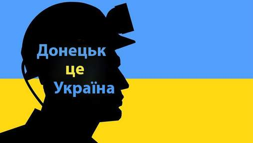 """Ультрас """"Шахтаря"""" нагадали, чий насправді Донецьк"""