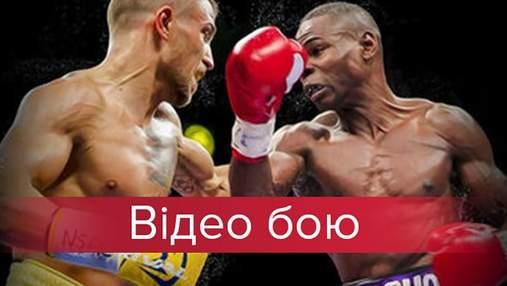 Ломаченко – Рігондо: повне відео бою