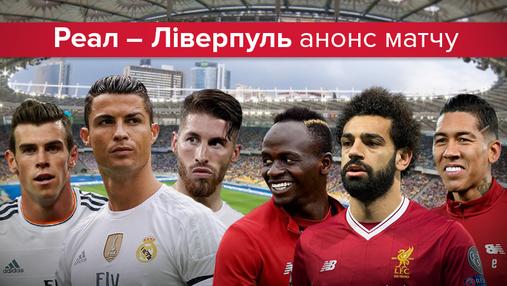 Реал – Ліверпуль: анонс фіналу Ліги чемпіонів