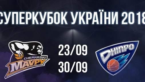 Стали известны даты матчей за Суперкубок Украины
