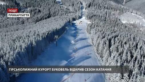 """Горнолыжный курорт """"Буковель"""" открыл сезон катания"""