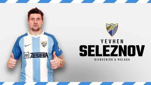 """Селезньов офіційно став гравцем іспанської """"Малаги"""""""