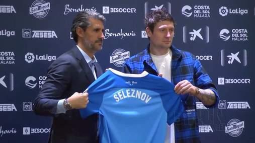 """Спортивный директор """"Малаги"""" рассказал, зачем клуб приобрел Селезнева"""
