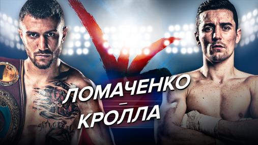 Василь Ломаченко – Ентоні Кролла: онлайн боксерського поєдинку