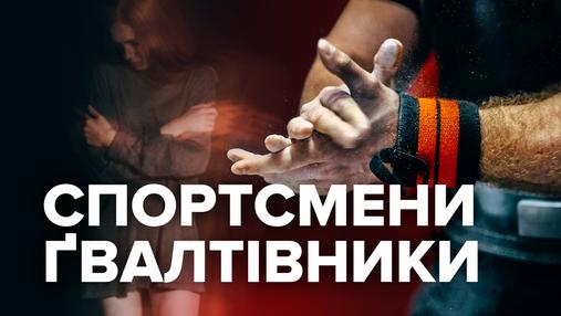 Скандалы с изнасилованиями спортсменов: дело в деньгах или желании справедливости