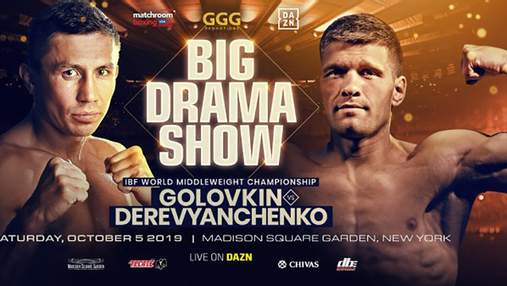 Деревянченко и Головкин провели первую дуэль взглядов: видео