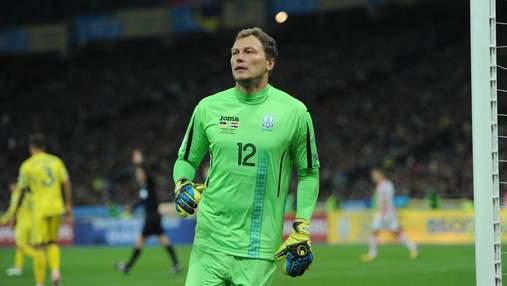 Пятов пригадав неприємний матч, коли Україна програла Литві