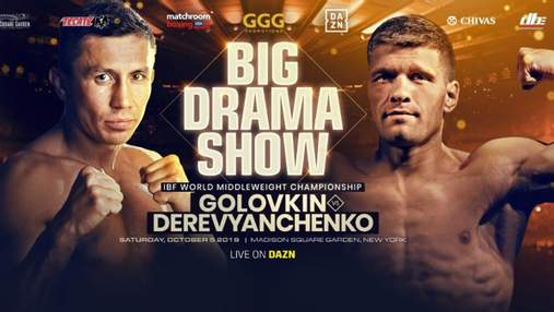 Головкин – Деревянченко: прогноз букмекеров на титульный бой
