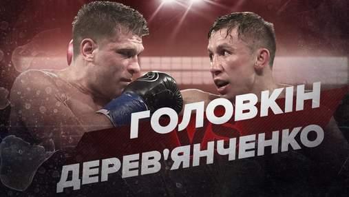 Головкін – Дерев'янченко: онлайн-трансляція чемпіонського бою