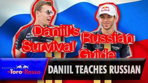 Я забыл, где припарковал свой танк: российский пилот Формулы-1 учит партнера языку (видео)