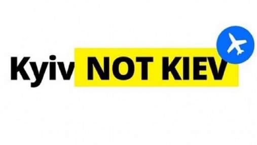 Kyiv not Kiev: Федерация гимнастики будет правильно писать название украинской столицы