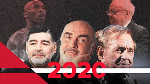 Потери года: кто из известных людей умер в 2020
