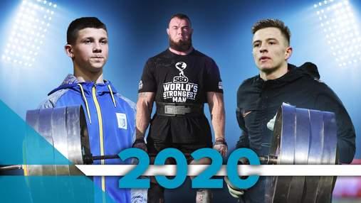 Самый сильный человек планеты, бенефис вратарей: главные спортивные открытия Украины в 2020 году