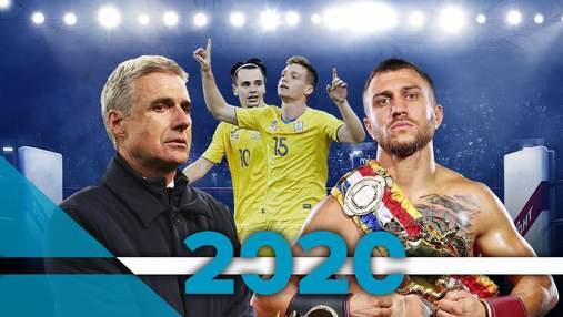 Україна тричі била Іспанію, апсет Ломаченка: головні сенсації українського спорту в 2020 році
