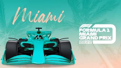 В календаре Формулы-1 появится гран-при Майами