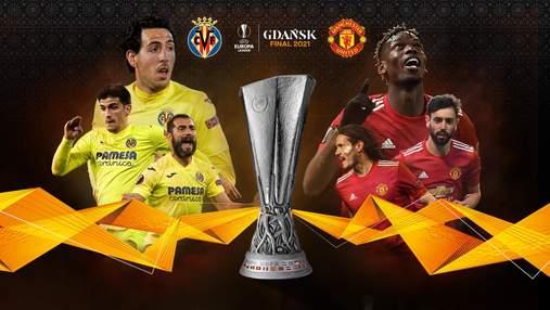 Вильярреал – Манчестер Юнайтед: онлайн-трансляция финала Лиги Европы
