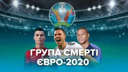 """Выжить в """"группе смерти"""": Евро-2020 и история явления"""