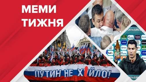 """Найсмішніші меми тижня: """"Путін – х*йло"""" на Євро-2020, битва Киви та Тищенка у Раді"""