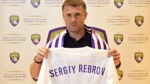 Ребров провел первую тренировку в новом клубе: видео