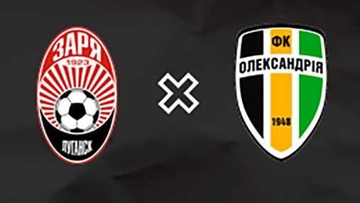 Заря – Александрия: онлайн-трансляция матча УПЛ