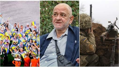 Головні новини 8 серпня: смерть Ройтбурда, завершення Олімпіади, загострення на Донбасі