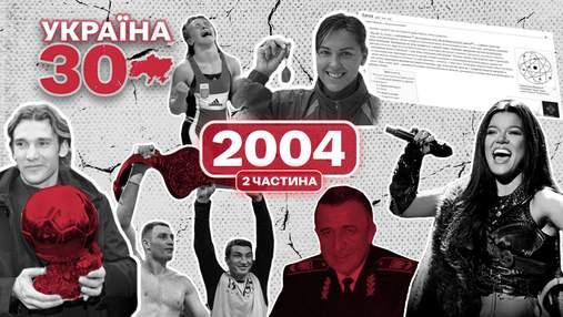 Не только революция: какими победами запомнился 2004 год в Украине