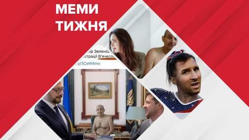 Самые смешные мемы недели: Чауса много не бывает, фото Мендель, Месси уходит из Барсы