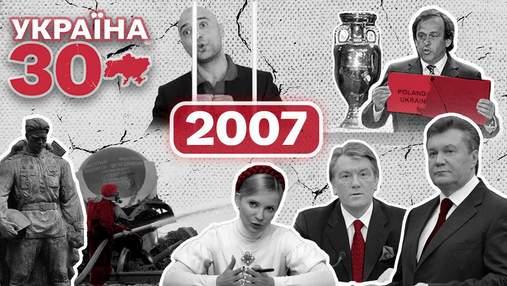 Масштабный политический кризис в Украине и трагедия шахтеров: 2007 стал годом катастроф