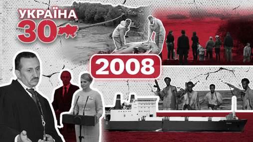 Первый отказ НАТО, наводнение и экономический кризис: почему 2008 год был неудачным в Украине