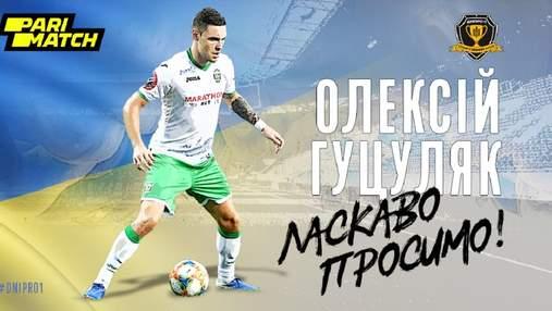 Йовічевіч підтягує карпатівський десант: Гуцуляк – гравець Дніпра-1