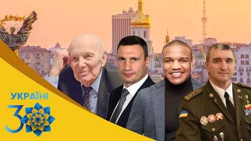 Найвідоміші кияни, що прославляли Україну за роки Незалежності