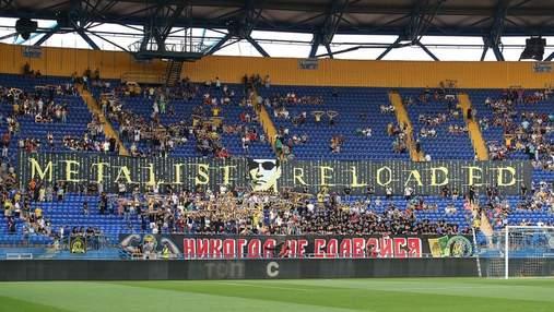 За Металіст усім серцем: на матч Першої ліги у Харкові продані усі квитки