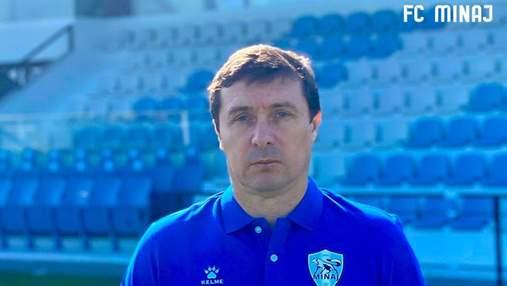 Минай офіційно отримав нового тренера