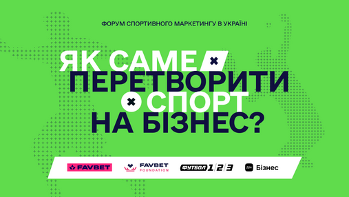 В Одессе состоится Форум спортивного маркетинга – участие бесплатное