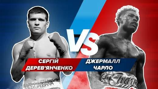 Джермалл Чарло – Сергей Деревянченко: онлайн-трансляция поединка за титул WBC
