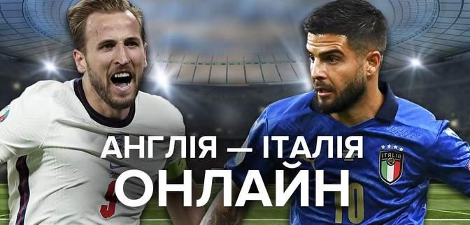 Італія – Англія: онлайн фіналу Євро-2020