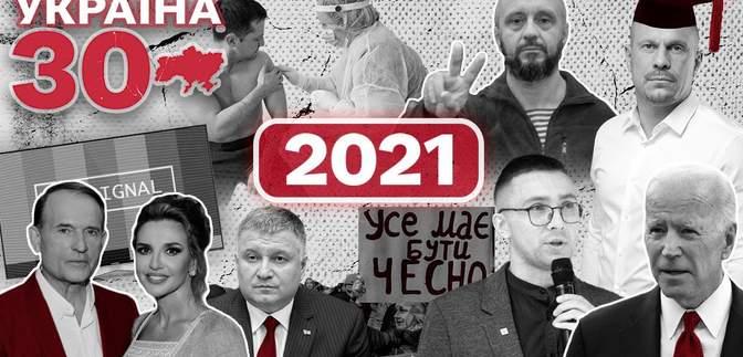 Відставка Авакова та санкції проти Медведчука: чим запам'ятався 30 рік Незалежності України